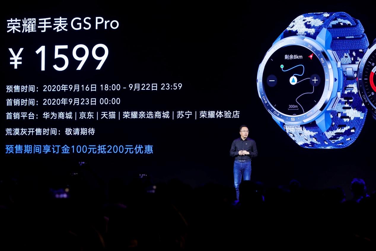 25天长续航、100种运动模式,荣耀手表GS Pro今日发布