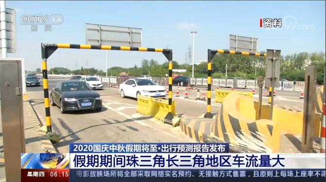 国庆出行预测报告:多地车流量大 景区周边道路易拥堵