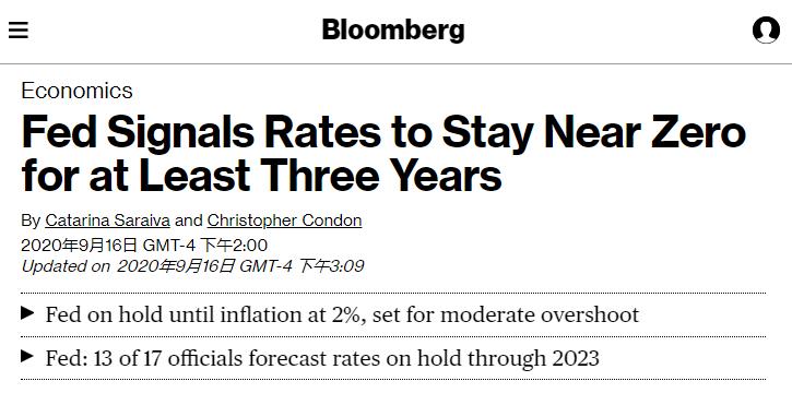 彭博社称,美联储开释信号,外明利率将起码在三年内保持在挨近零的程度