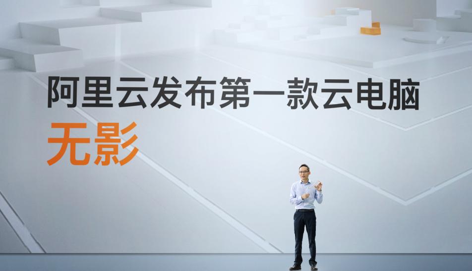 """阿里云发布云电脑""""无影"""":未来每个人都有超级电脑"""