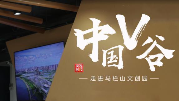 """走进马栏山文创园:中国V谷 腾""""云""""而飞图片"""