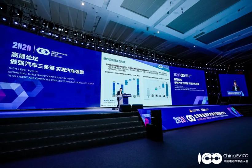 新能源汽车价值链的重构及强链补链的思路——百人会发布《中国新能源汽车供应链白皮书2020》