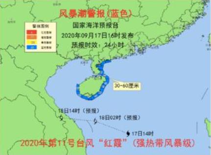 """臺風""""紅霞""""在南海掀巨浪 風暴潮藍色和海浪黃色警報維持圖片"""