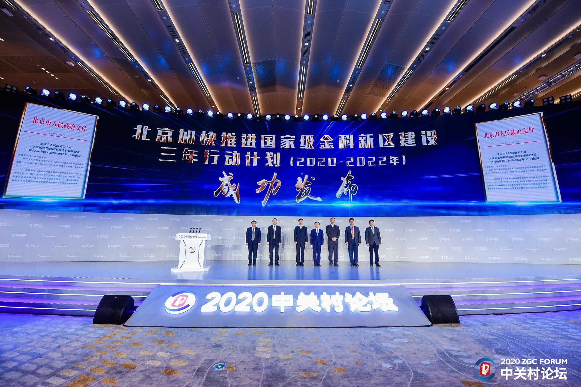 北京金科新区发布三年行动计划 推动金融与科技深度融合发展