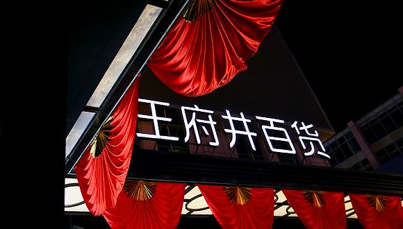 证监会通报吴某某等人涉嫌内幕交易王府井 公司回应:不知情