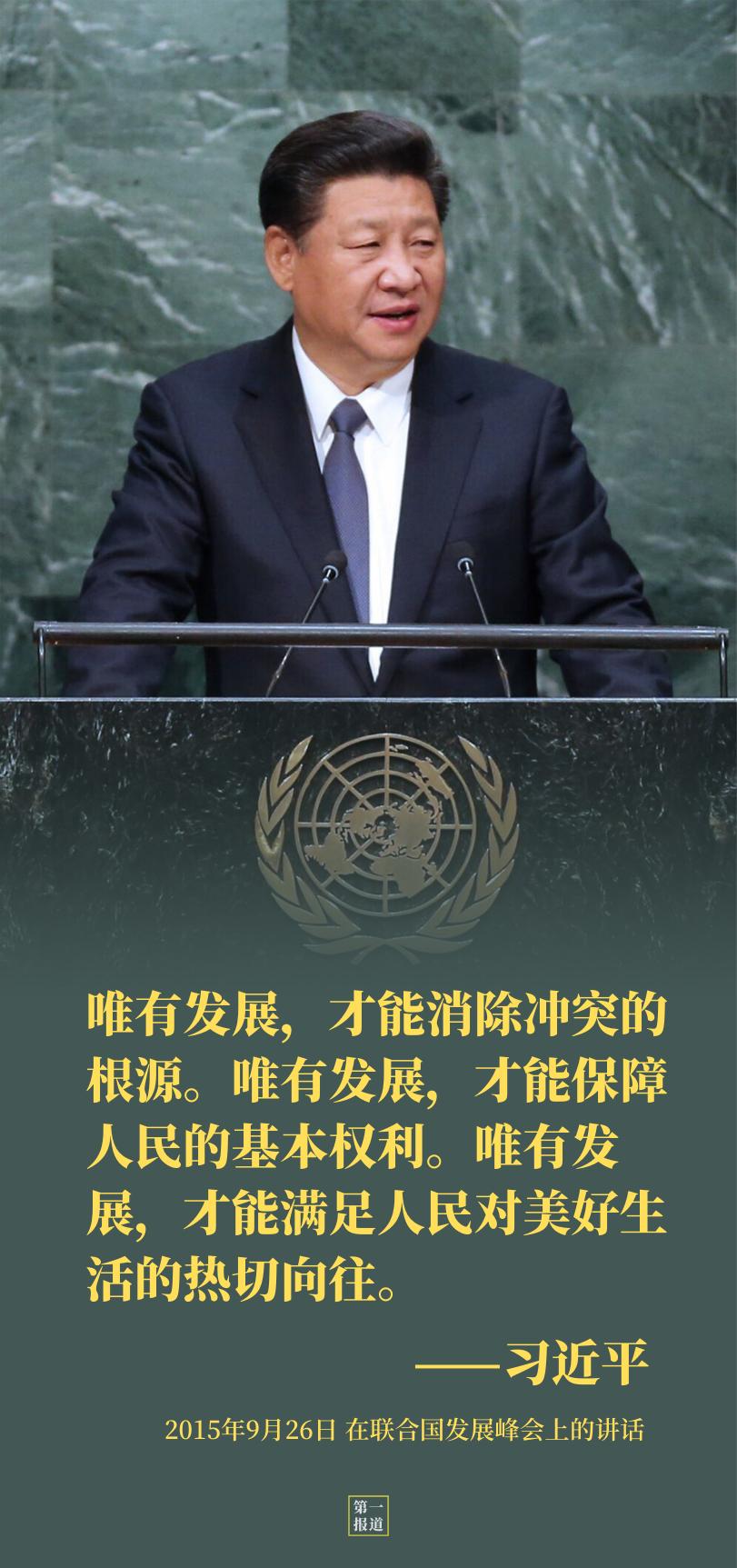 """重溫5年前習近平的""""聯合國時間""""圖片"""