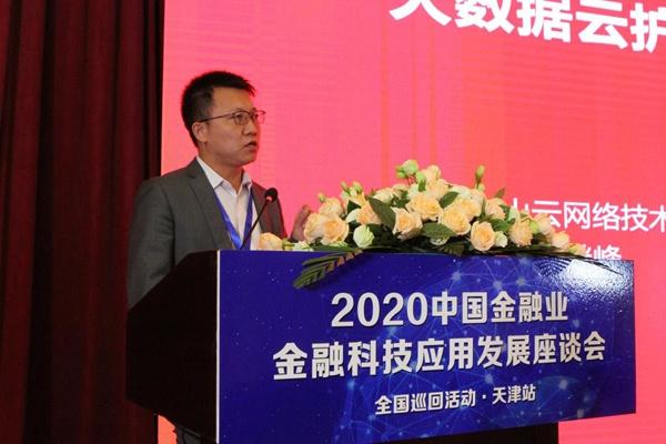 金山云金融事業部資深架構師劉繼峰在大會發表主題演講