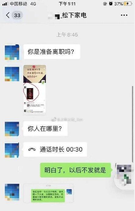 """松下回应""""员工发'918勿忘国耻'被警告"""":将核查"""