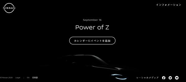 370Z继任车型:日产时隔15年再推Z系列全新跑车