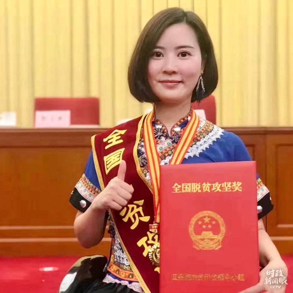 △杨淑亭获得2019年全国脱贫攻坚奋进奖。