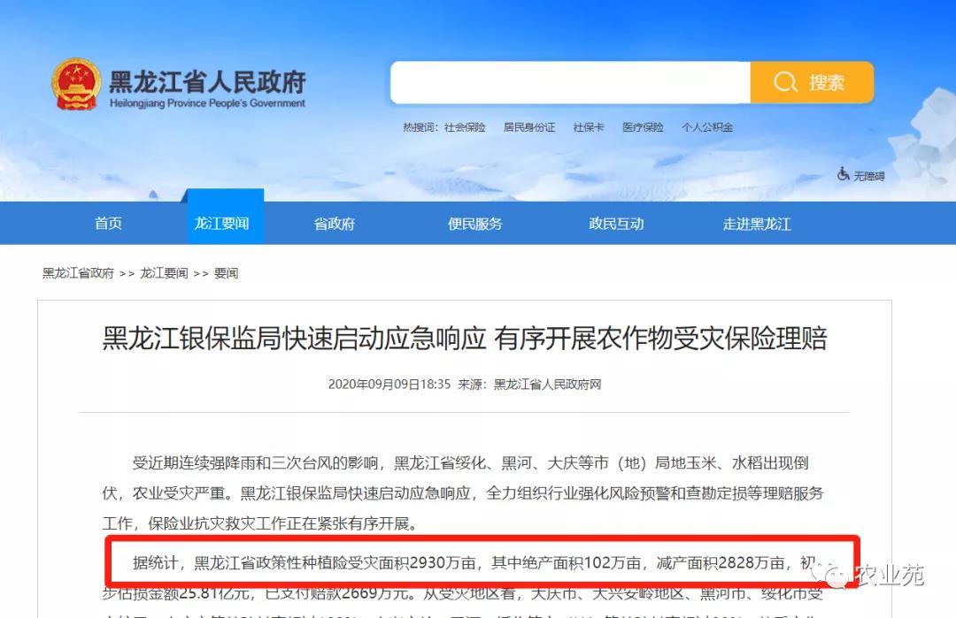 官方:黑龙江受灾3000万亩!对农民有好有坏