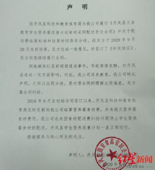 陕西丹凤回应拖欠千万营养餐配送费:合同未约定 已签补充协议