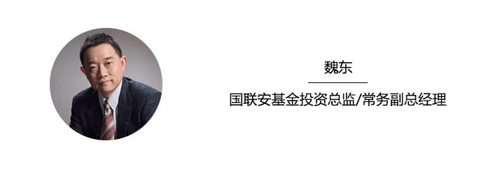 言值‖将还是老的辣,20年老将魏东有问必答
