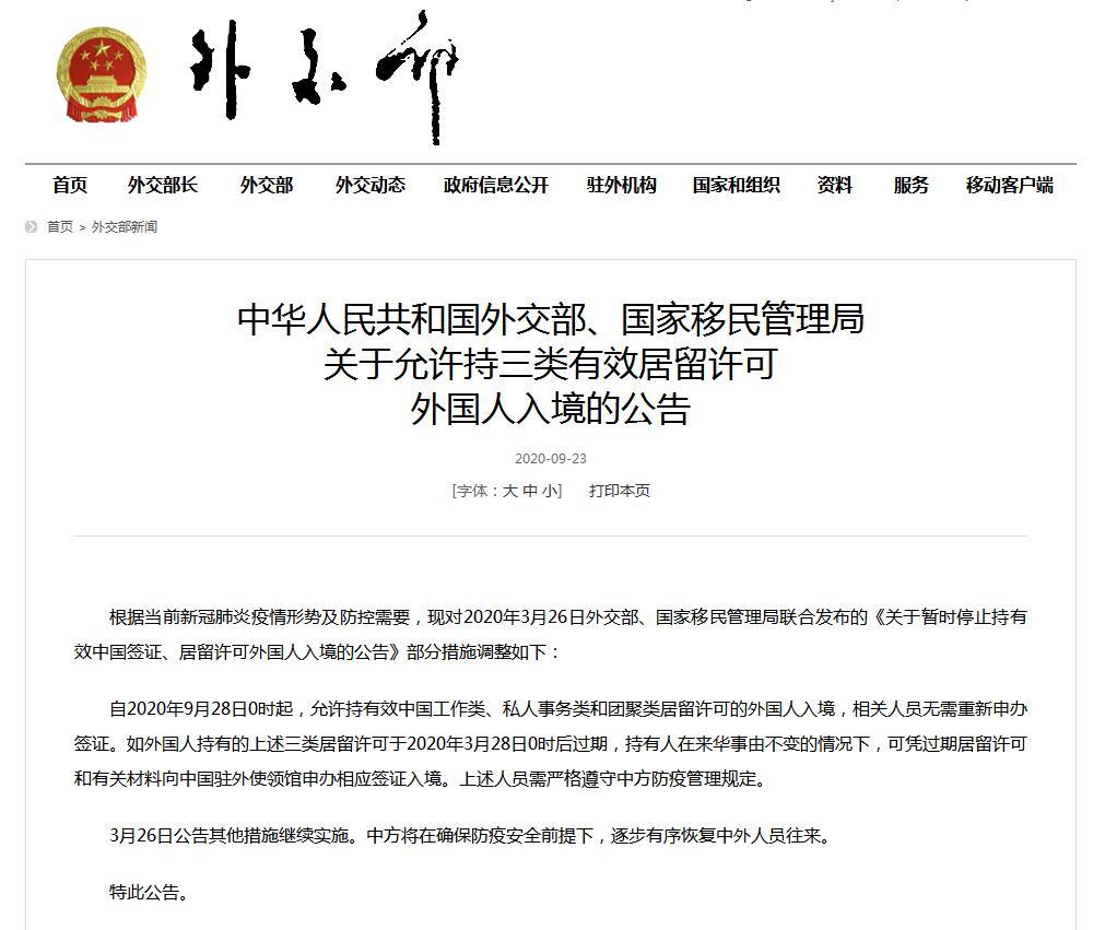 两部门:9月28日起允许持三类有效居留许可外国人入境