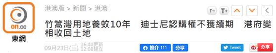 """香港迪士尼二期60万平米土地""""养蚊""""十年 港府今天宣布收回"""