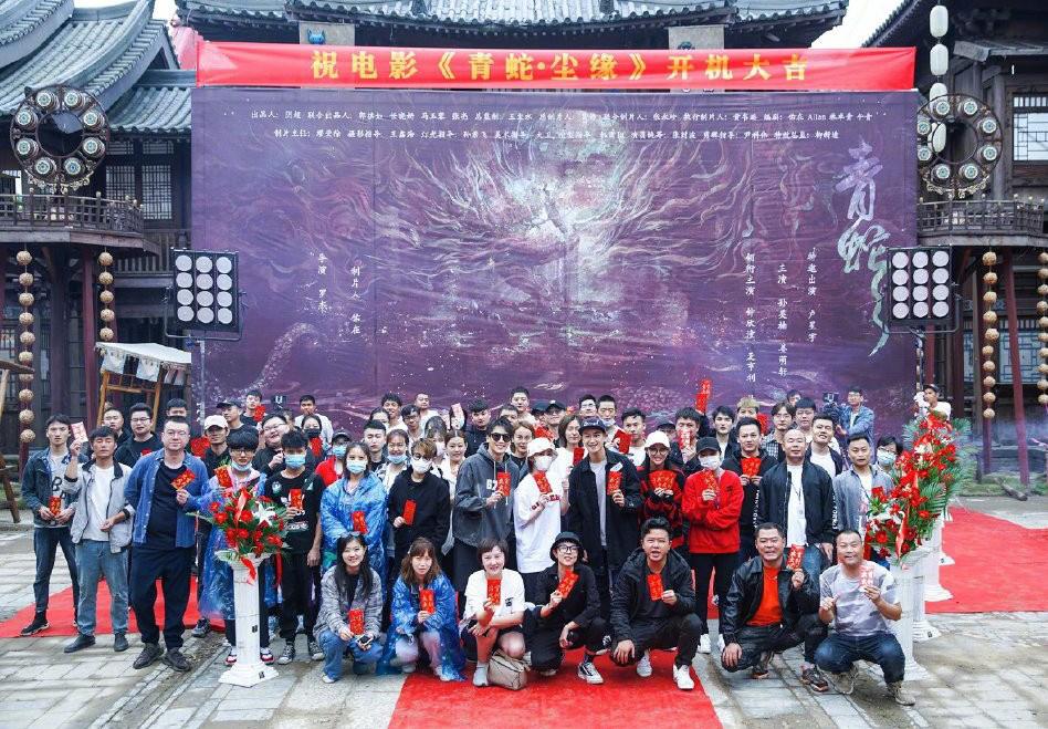 电影《青蛇》横店举行开机仪式