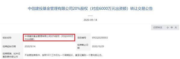 中信建投基金20%股权挂牌转让 江苏广传广播传媒清仓减持