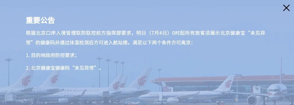 截图来源:北京首都国际机场网站