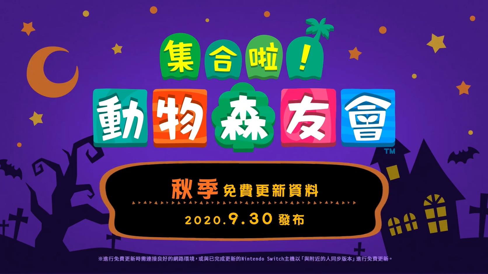 《集合啦!动物森友会》秋季更新宣传片公开 9月30日上线