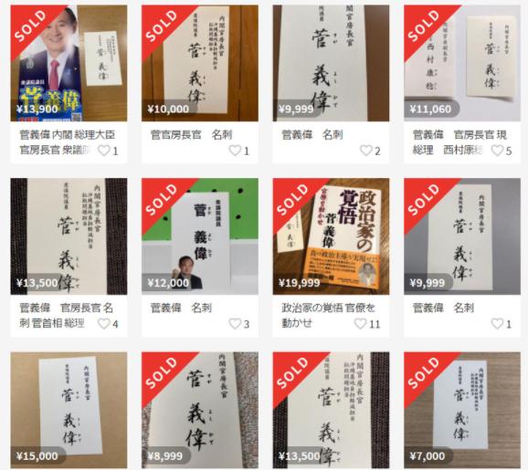 菅义伟名片在日本二手网站上的标价(日媒《日刊SPA》)