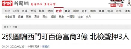台媒:以两张图骗取台富商3亿元新台币 3人被羁押