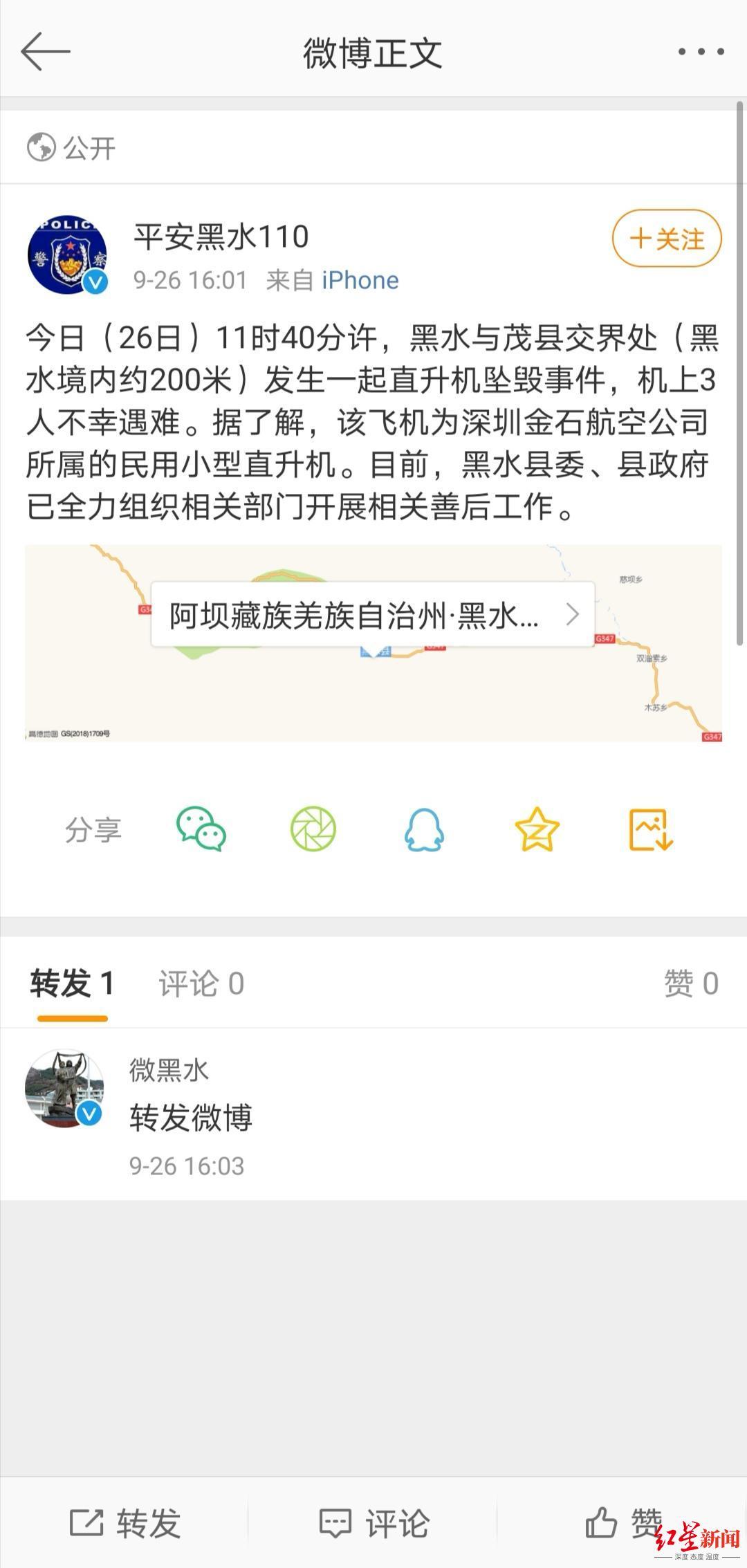 ↑暗水县公安局官微消息。