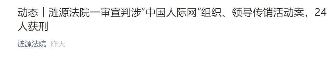 """涟源法院一审宣判涉""""中国人际网""""组织、领导传销活动案"""