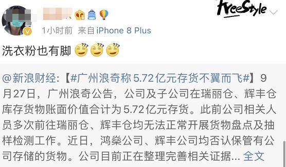 扇贝跑了这次洗衣液也跑了?广州浪奇5.7亿存货不翼而飞
