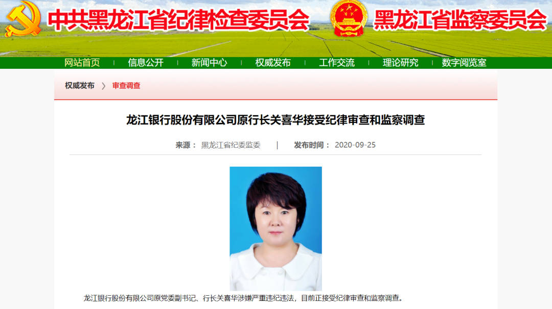 龙江银行行长关喜华辞职四年后被查 降职为普通员工