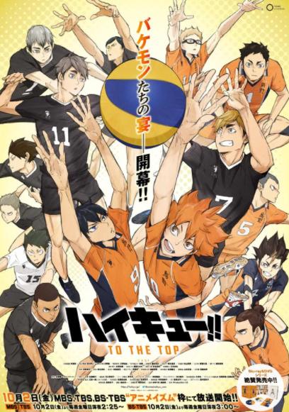 《排球少年!!》动画第4季第2章新预告 10月2日开播