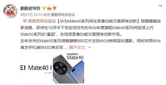 华为Mate40系列录制功能有大提升 相机模组后盖曝光