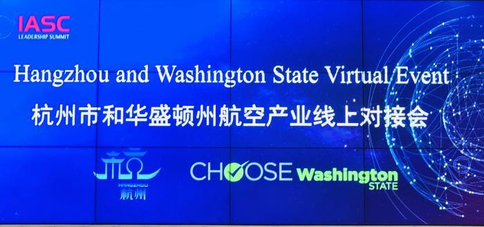 杭州连线华盛顿州 疫情下的全球航空产业布局有了新选择