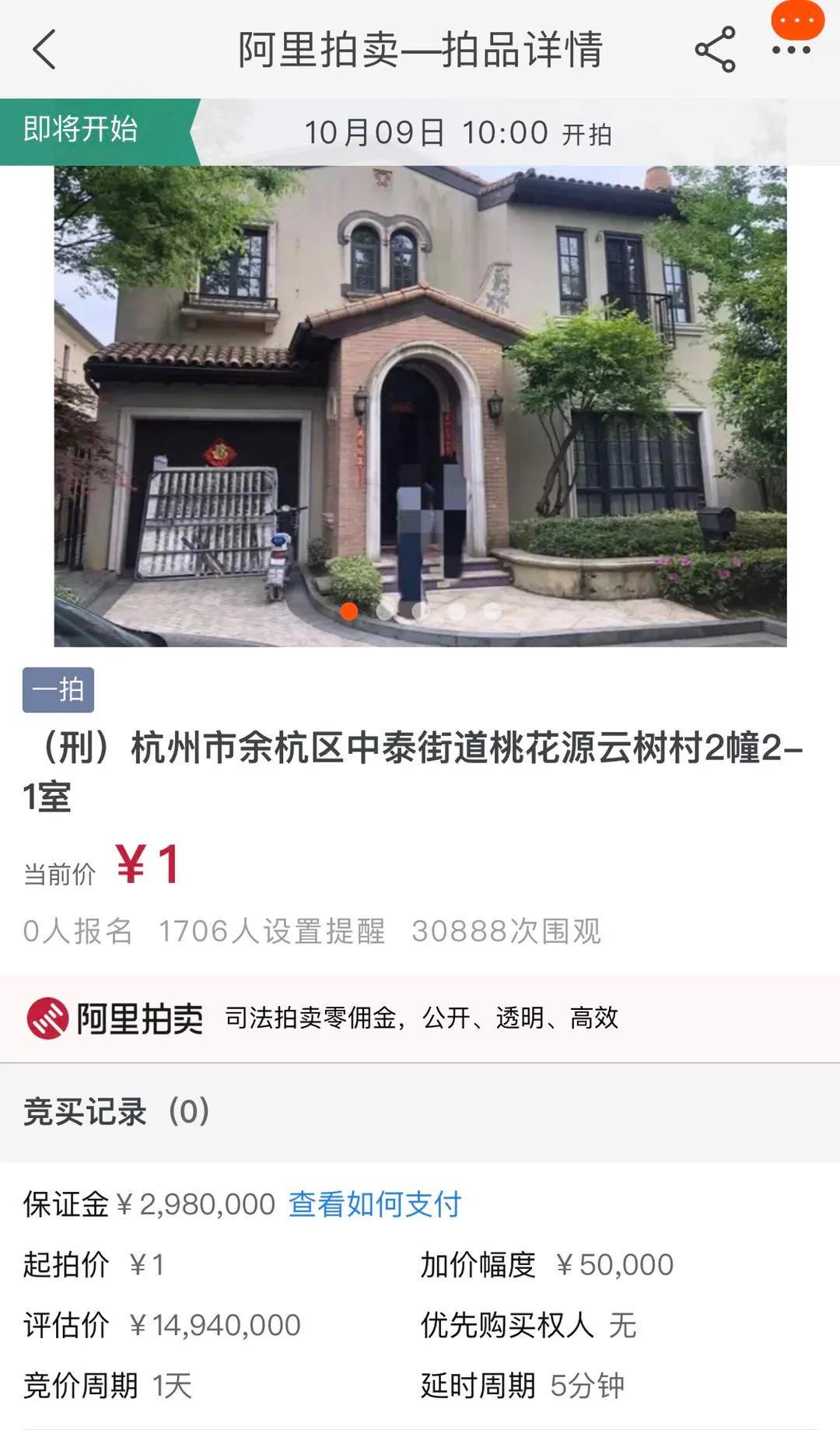 价值1500万的别墅如今起拍价仅1元 房主曾是当地一霸