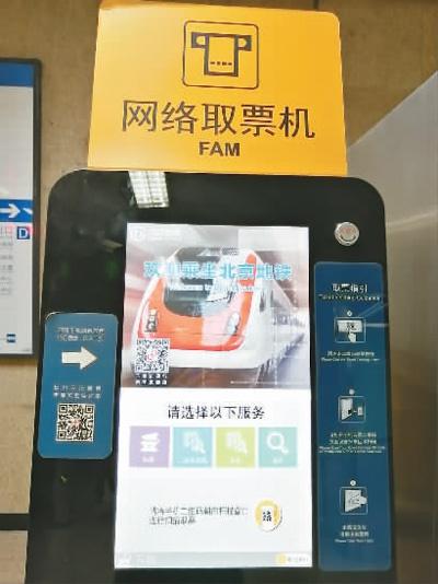 北京轨道交通已实现全路网开通非现金支付服务,乘客可通过自动售票机及网络取票机办理购票、补票及充值业务。  杜建坡摄(人民视觉)