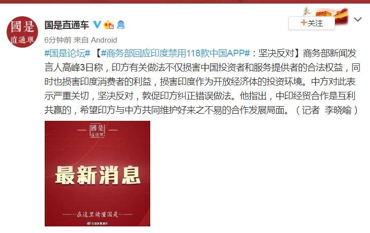 商务部回应印度禁用118款中国APP:敦促印方纠正错误做法