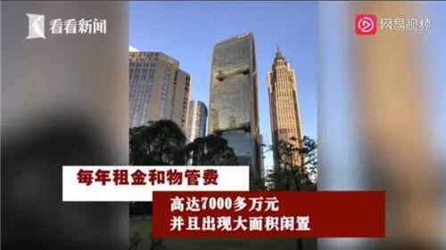 中央巡视组责令整改 广东烟草局将搬离30亿豪华办公楼