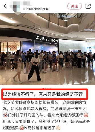 晚买一天 涨价三千?奢侈品店现排队抢购 上海一家LV月销售1.5亿