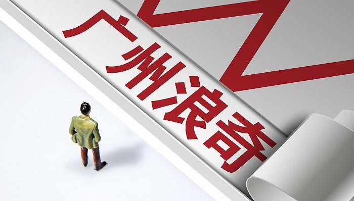 5.7亿存货去哪了?广州浪奇遭拷问 3日暴跌27%