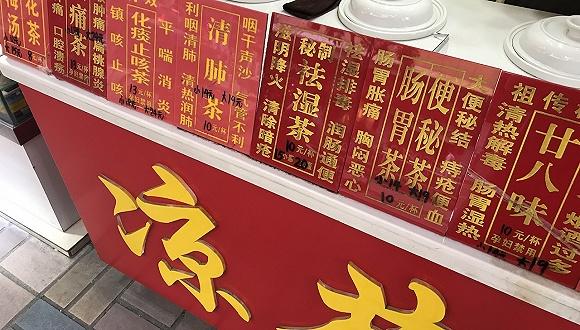 人手一杯奶茶的时代 广东凉茶真的要凉了