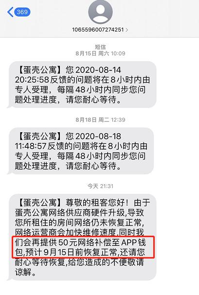 """租户断网过上""""原始生活"""" 网络承包商与蛋壳各执一词"""