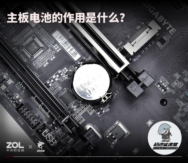 硬件小知识:主板电池的作用是什么?