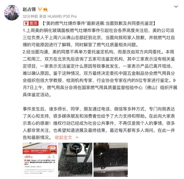 网购美的燃气灶爆炸官方致歉:和当事人双方委托专家鉴定