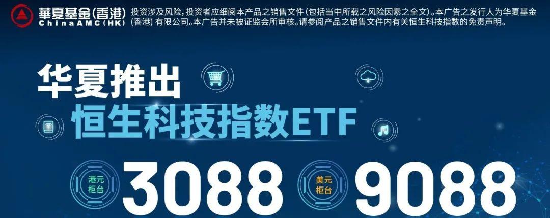 低成本,好指数!这就是你想要的华夏恒生科技指数ETF