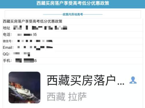听信中介29万买下西藏学区房 结果钱户两空