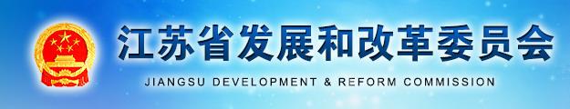 江苏:优先支持小型分布式能源、推进多气源供应和市场化定价
