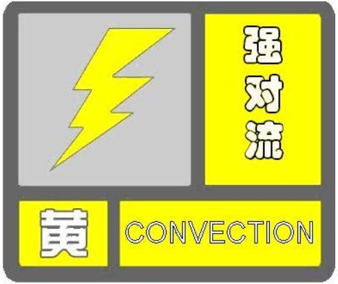大风强降水!河南省气象台发布雷电黄色预警