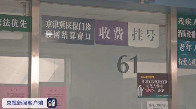 京津冀医保门诊结算再升级  天津62家医院入列