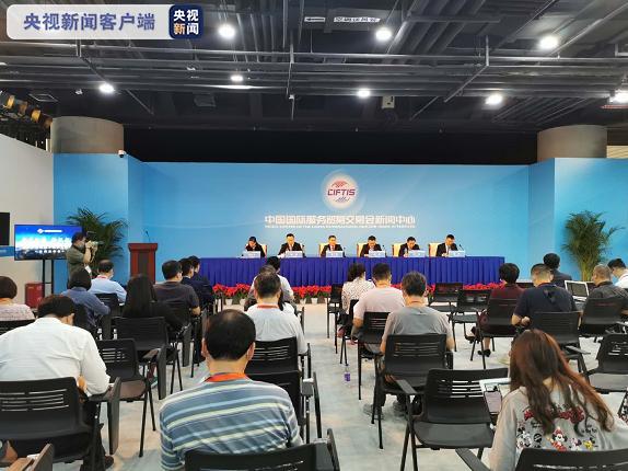 服贸会重要信息发布 北京市发布促进数字经济发展政策