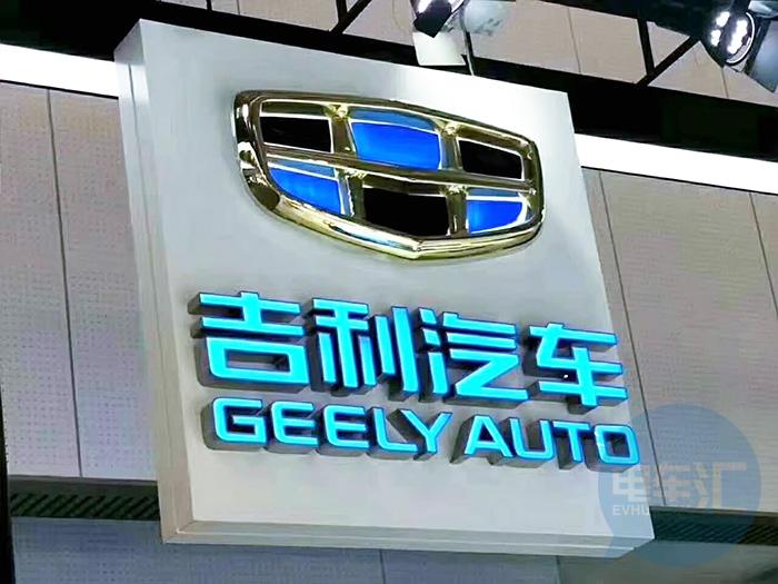 吉利汽车8月新能源和电气化汽车销量6609辆