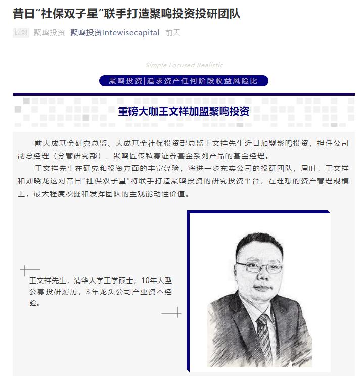 """大成基金王文祥加盟聚鸣投资 """"公奔私""""号召力更强"""
